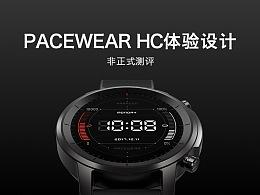 腾讯PACEWEAR HC手表使用体验测评