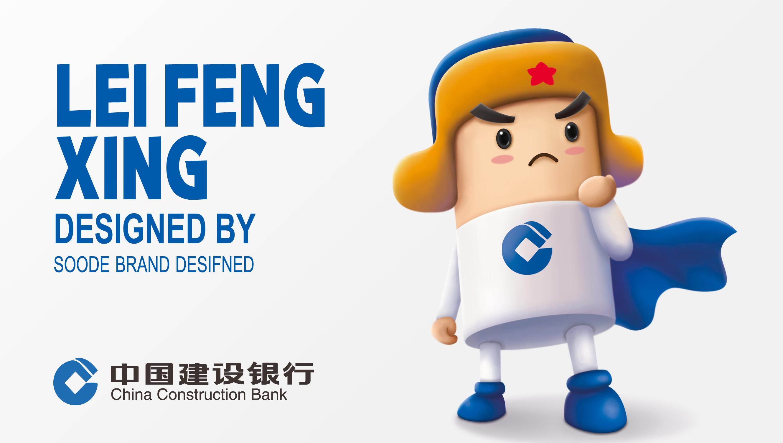 """中国建设银行""""雷锋行""""ip品牌形象设计图片"""