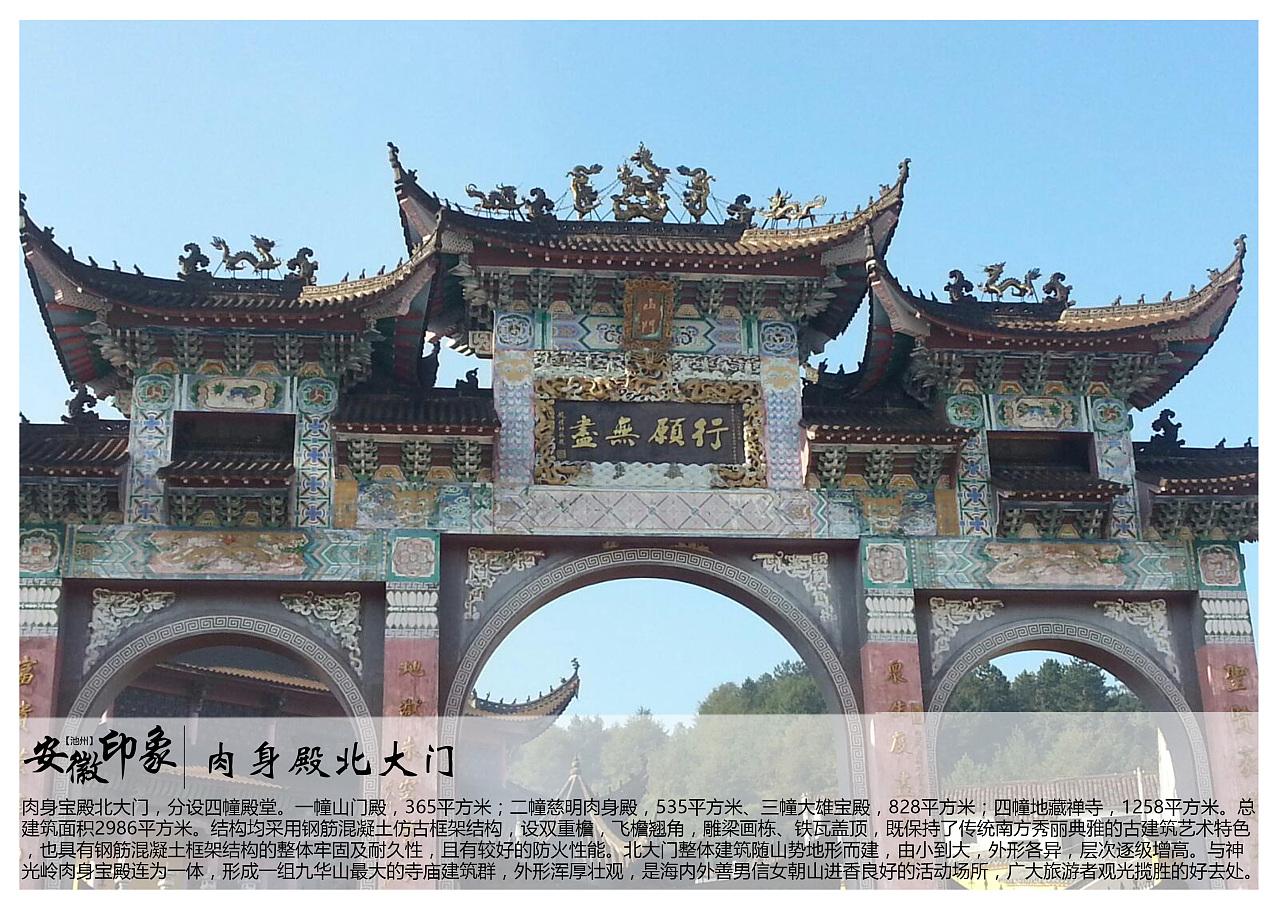 安徽池州景点图片