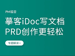 产品设计|用摹客iDoc,写出更好的产品文档