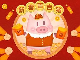猪大发新年好
