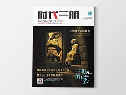 《时代三明》杂志2014年第4期三明的宝-三明市博物馆