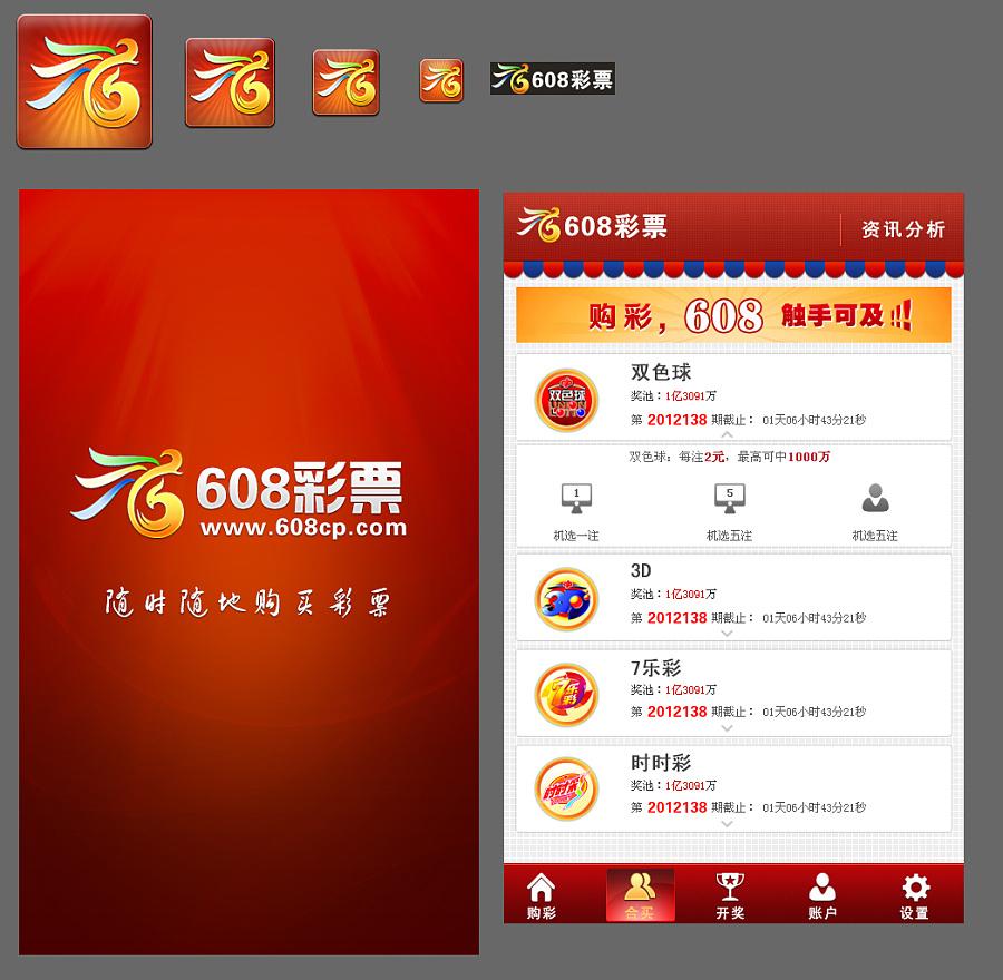 2013年做的彩票系统app的设计