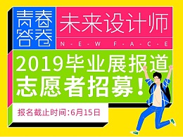 2019毕业展报道志愿者招募 | 未来设计师 New Face
