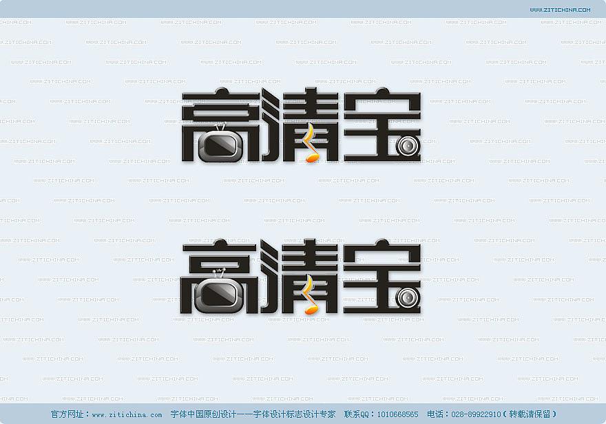 高清宝-艺术字字体设计-字体中国