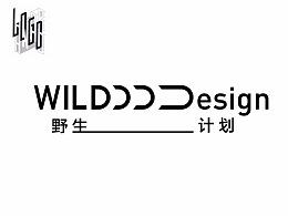 野生计划 WILDesign