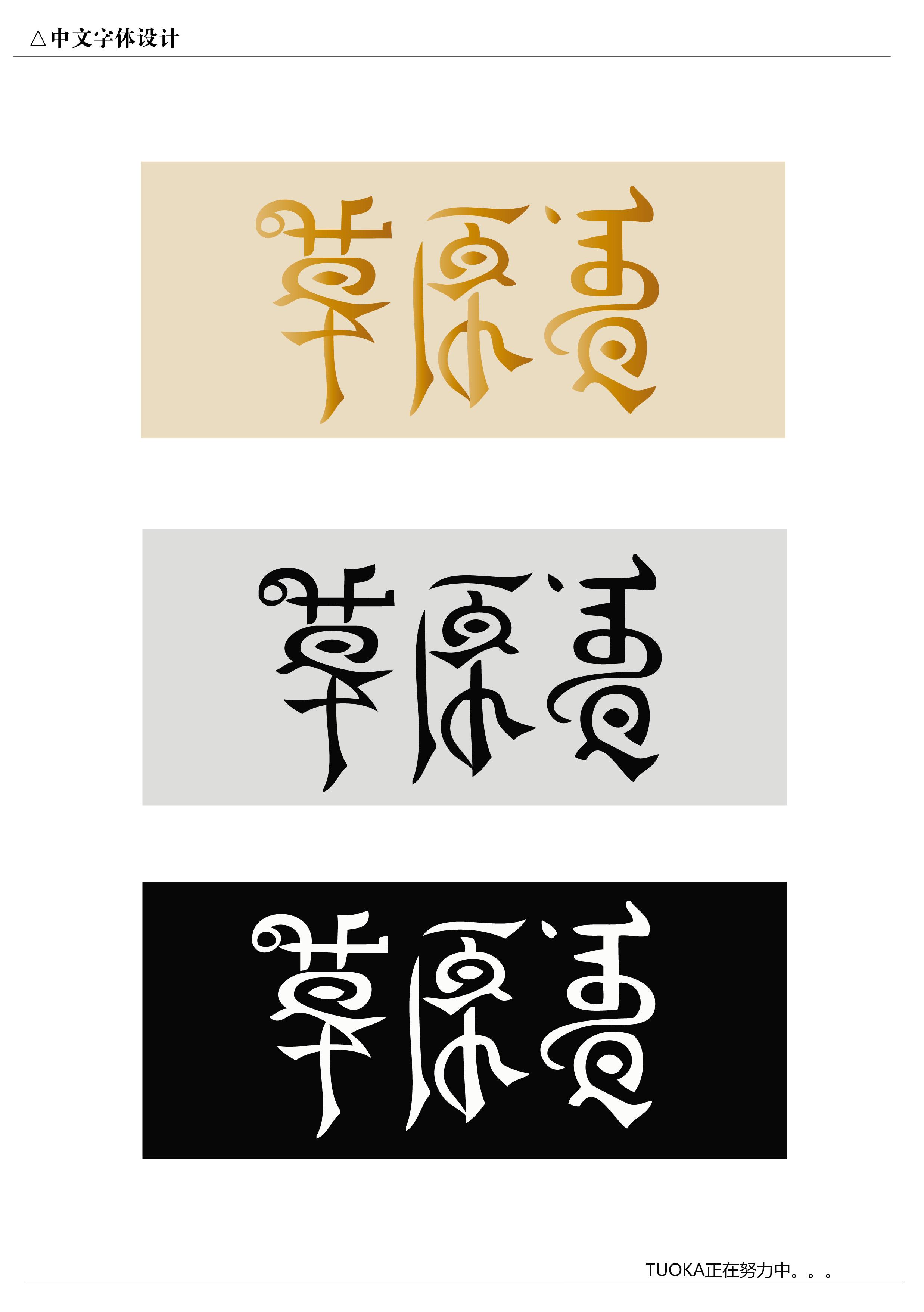 草原香字体设计,提炼蒙古文字,进行演绎变形设计,从而在视觉上传达出图片