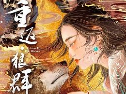 《重返狼群》插画版海报