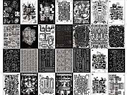 实验性字体海报设计