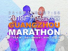 巨灵设计:广州马拉松