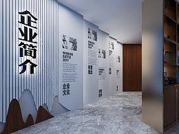 文化企业展厅 企业简介 3D效果图设计