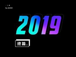「JACKW」2019项目总结 - 终篇