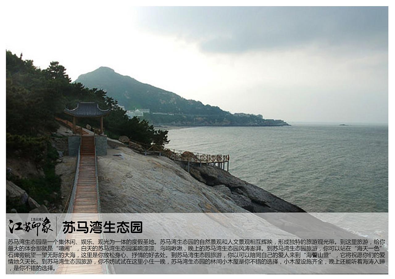 江苏连云港景点