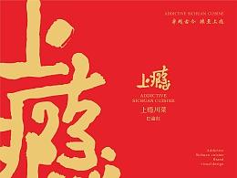 上瘾川菜 · 巴渝红——品牌设计