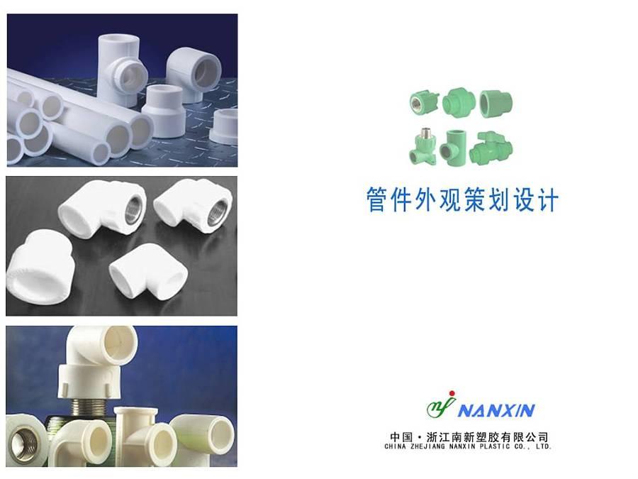 查看《PI产品识别设计 市场调研及产品造型设计》原图,原图尺寸:1020x765
