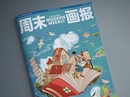 《周末画报》7月刊封面插画