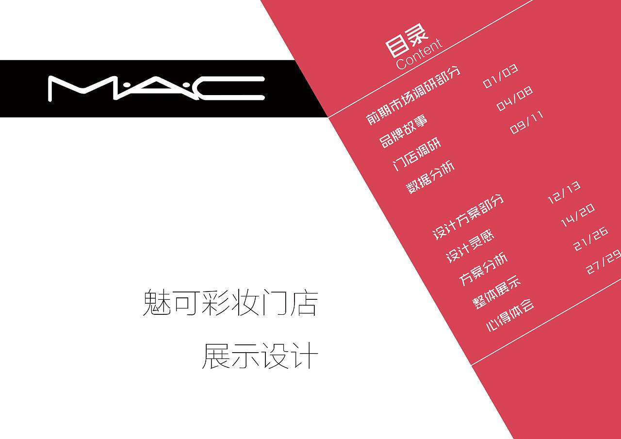 MAC门店彩妆展示设计v门店和方案cad设计教程五金模具图片