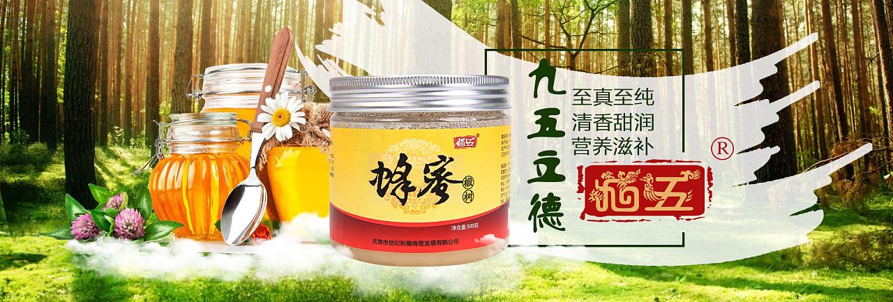 网上蜂蜜广告方案_九五蜂蜜 网页 Banner/广告图 DONG祎 - 原创作品 - 站酷 (ZCOOL)