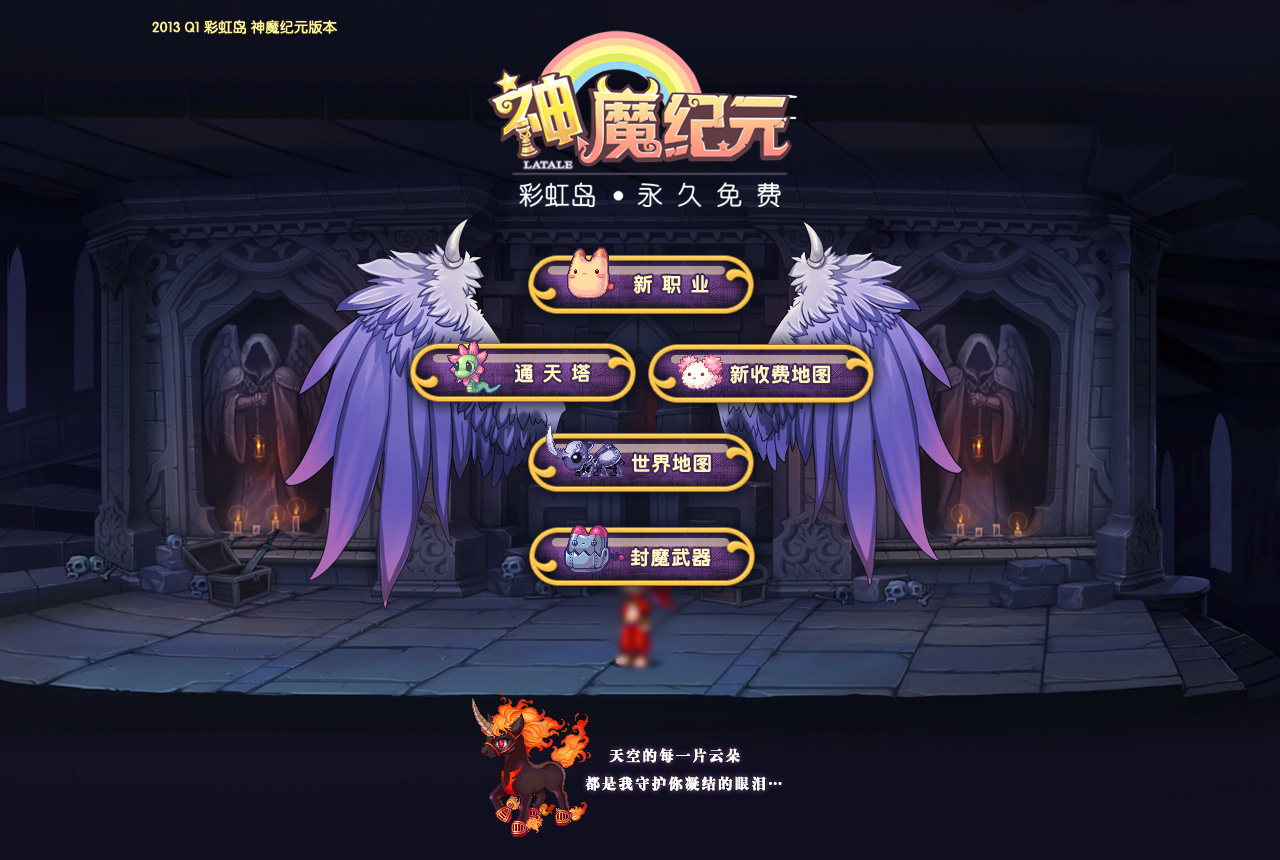 彩虹岛专题页面模板
