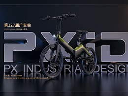 PXID广交会直播案例展示