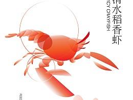 进击的小龙虾(临摹)