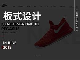 Web界面设计-运动品牌&运动鞋官网