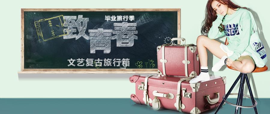 旅行箱BANNERv网页练习 Banner/网页图 广告风杆设计图图片