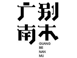 字体  logo