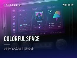 Colorful Space - 领克02车机主题设计