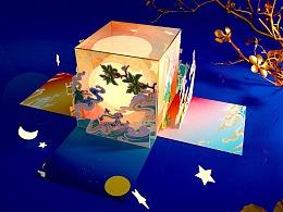 国风中秋礼盒