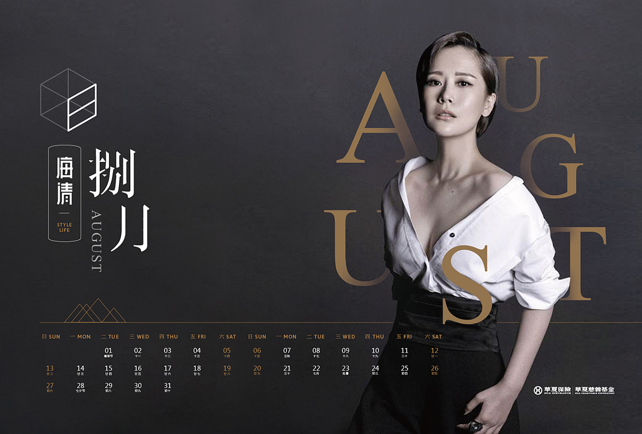2018年明星挂历_2018年明星【刘力扬】台历-林雅萍的主页