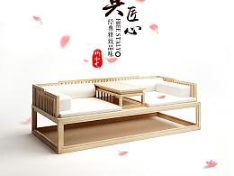 电商详情/中式家具详情页