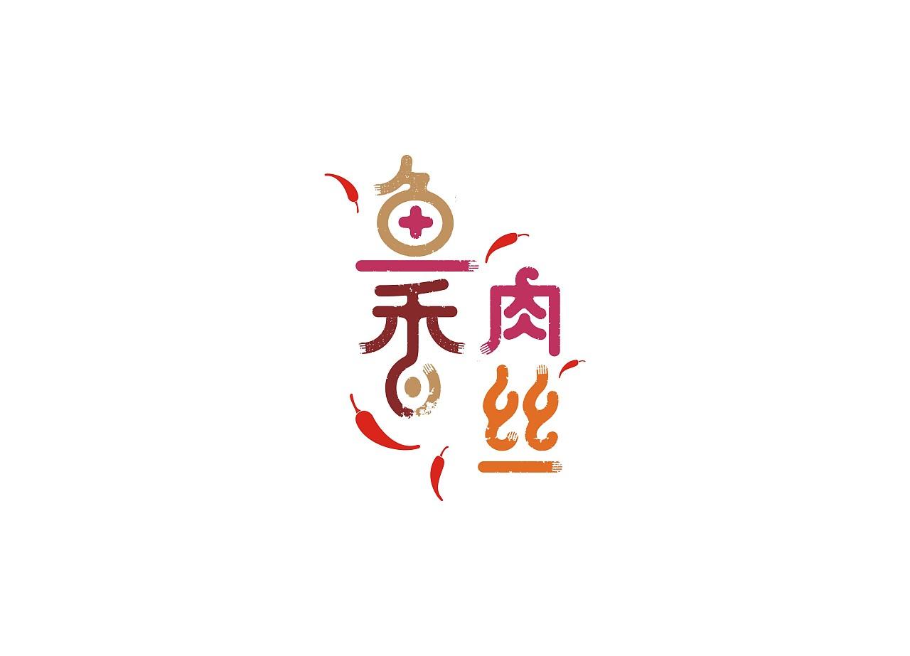 川菜调料字体设计一组,后期上包装 ,敬请图片