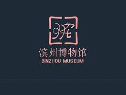 滨州博物馆logo设计
