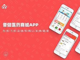 普健医药商城app