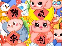 """""""猪""""事顺利"""