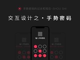 【经验】交互设计之-手势密码