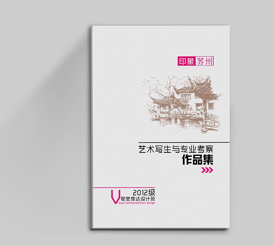 书籍装帧设计扉页封面源文件__画册设计_广告设计