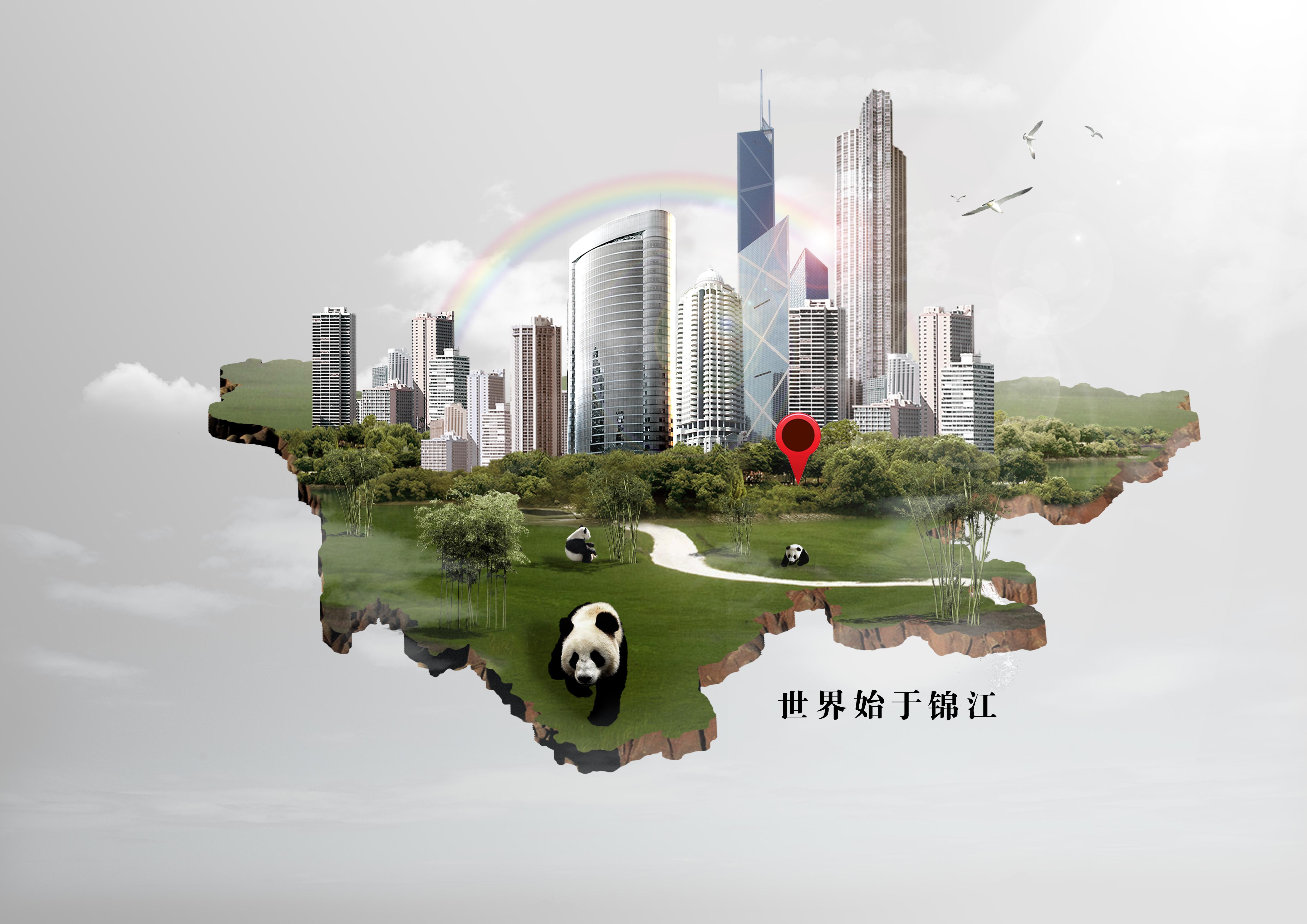 地产_锦江国际新城地产广告