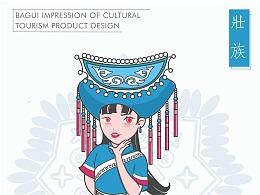 八桂风情-广西少数民族形象插画