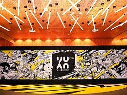 2018UCAN大会,巨幅插画墙炼成记