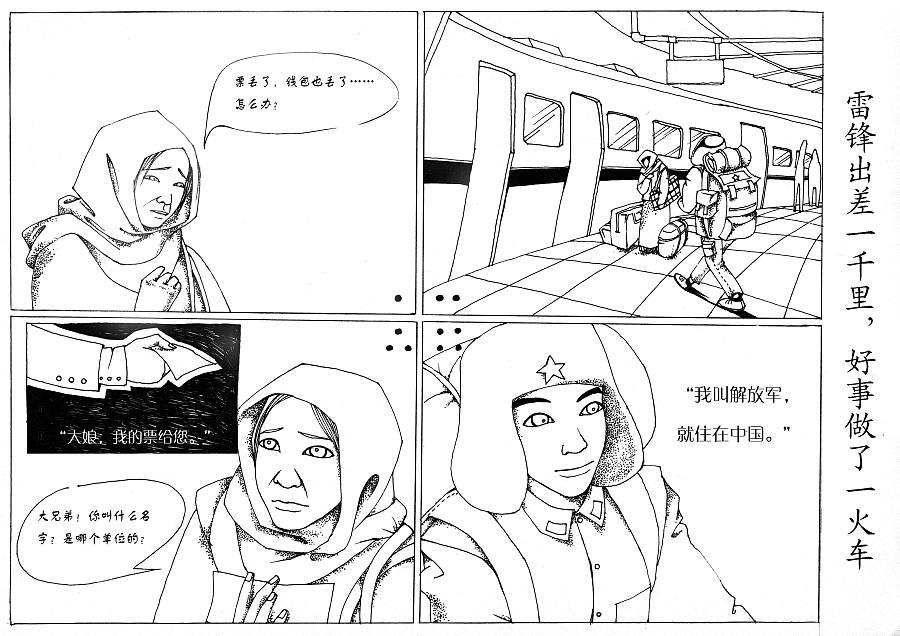 雷锋的故事|短篇\/四格漫画|动漫|韩苗 - 原创设计
