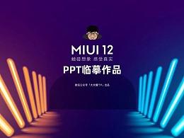 我用PPT临摹了小米MIUI12的发布会,附源文件下载