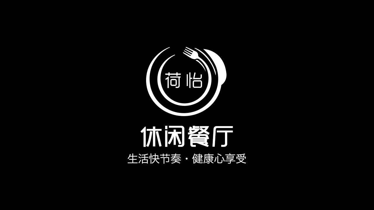 荷怡餐饮有限公司logo设计图片