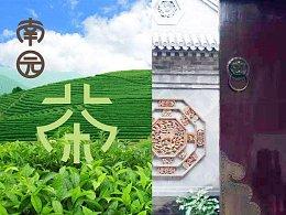 """一款茶叶品牌""""南园""""logo设计"""