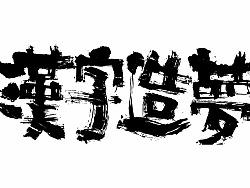 《汉字造梦》刘力恒
