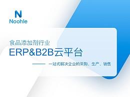 ERP&B2B云平台—食品添加剂行业