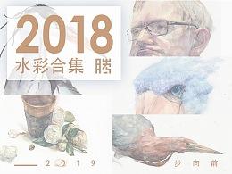 2018水彩合集