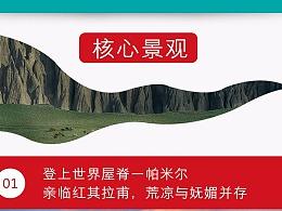 南疆详情页旅游