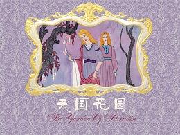 《天国花园》安徒生童话绘本